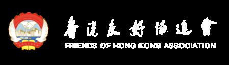 香港友好協進會