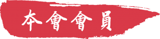 member-honor